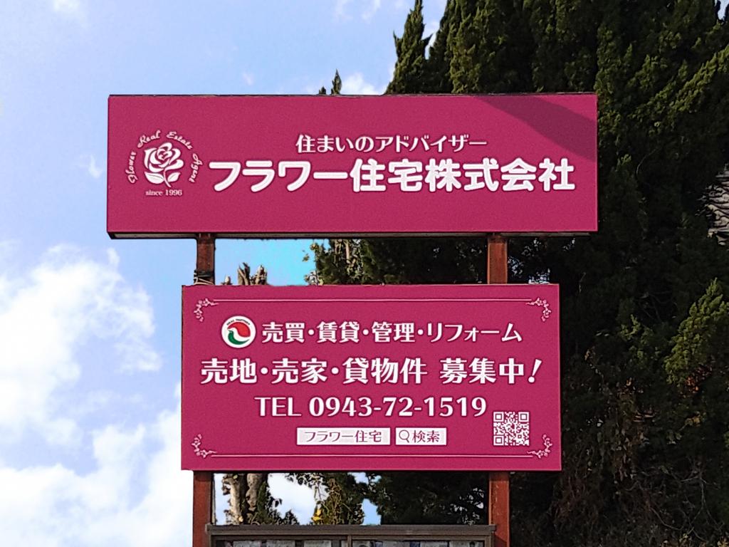フラワー住宅看板ピンク