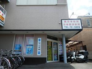 西日本新聞エリアセンター 田主丸